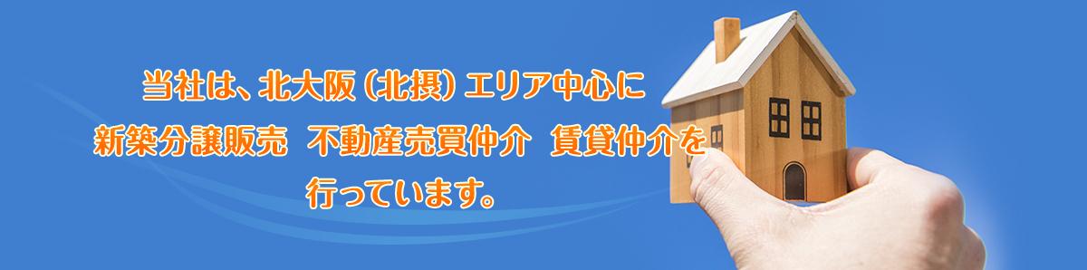 当社は、北大阪(北摂)エリア中心に新築分譲販売 不動産売買仲介 賃貸仲介を行っています。