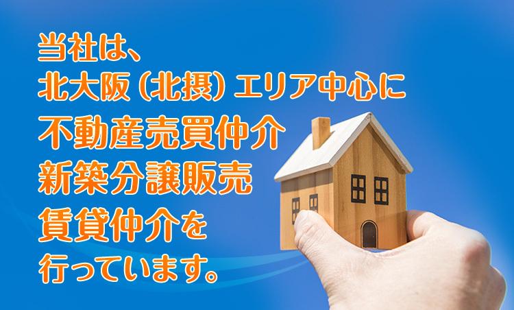 マイホーム、住宅用地、店舗などご売却・ご購入の際は、安心して当社にお任せください。